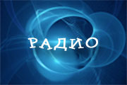"""Радио ролик """"Такси Тройка – 2""""  Агентство: Новокузнецкое независимое телевидение  Рекламодатель: Такси Тройка – 2  Бренд: Такси Тройка – 2"""